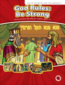 God Rules: Be Strong (Daniel) - English text