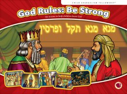 God Rules: Be Strong (Daniel) - Flashcard visuals